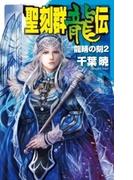 聖刻群龍伝 - 龍睛の刻2(C★NOVELS)