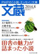 文蔵 2014.8(文蔵)