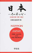 日本 その姿と心 日英対訳 第10版