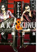 シマウマ外伝~AKAとKIINU~(YKコミックス)