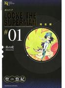 超人ロック 完全版 (1)炎の虎