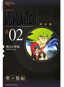 超人ロック 完全版 (2)魔女の世紀