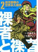 裸者と裸者 孤児部隊の世界永久戦争 (2)(YKコミックス)