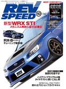 REV SPEED 2014年10月号(REV SPEED)