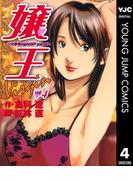 嬢王Virgin~六本木nightGP partII~ 4(ヤングジャンプコミックスDIGITAL)