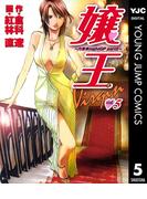 嬢王Virgin~六本木nightGP partII~ 5(ヤングジャンプコミックスDIGITAL)