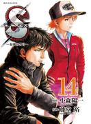 Sエスー最後の警官ー 14(ビッグコミックス)