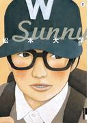 Sunny 2(IKKI コミックス)