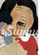 Sunny 3(IKKI コミックス)