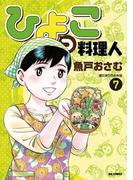 ひよっこ料理人 7(ビッグコミックス)