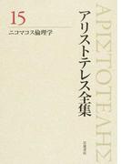 アリストテレス全集 15 ニコマコス倫理学