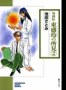 外科医 東盛玲の所見 2巻