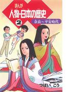 まんが人物・日本の歴史 2 奈良~平安時代