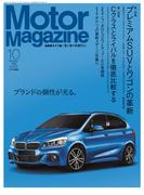 Motor Magazine 2014年10月号/No.711