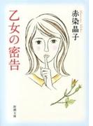 乙女の密告(新潮文庫)(新潮文庫)