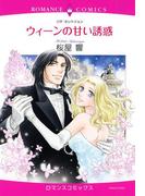 ウィーンの甘い誘惑(3)(ロマンスコミックス)