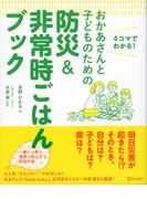 【期間限定価格】おかあさんと子どものための防災&非常時ごはんブック