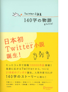 Twitter小説集 140字の物語