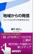 地域からの発信 「ソーシャルメディアの歩き方」から(日経e新書)