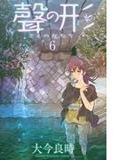聲の形 6 (講談社コミックスマガジン)