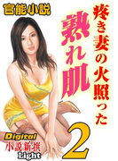 【官能小説】疼き妻の火照った熟れ肌02(Digital小説新撰Light)