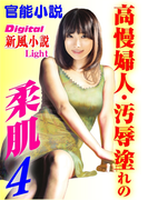 【官能小説】高慢婦人・汚辱塗れの柔肌04(Digital新風小説Light)