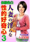 【体験告白】人妻の淫らな性的好奇心03(小説秘戯デジタル版 Light)