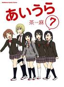 あいうら(7)(角川コミックス・エース・エクストラ)