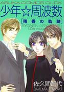 少年☆周波数 残香の軌跡(あすかコミックスCL-DX)