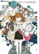 未来デリバリー ちいさなアシモフと緑の忘れ物(2)(角川コミックス・エース)