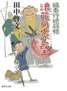 鍋奉行犯科帳 浪花の太公望(集英社文庫)