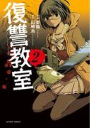 復讐教室 : 2(アクションコミックス)