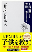「甘え」と日本人(角川oneテーマ21)