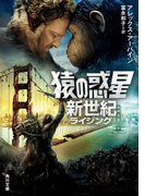 【期間限定50%OFF】猿の惑星 新世紀(角川文庫)