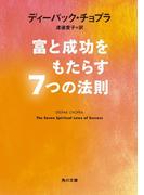 富と成功をもたらす7つの法則(角川文庫)