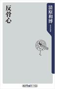 反骨心(角川oneテーマ21)