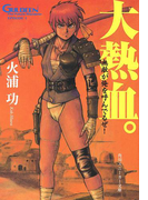 未来放浪ガルディーン(1) 大熱血。(角川スニーカー文庫)
