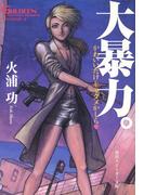未来放浪ガルディーン(2) 大暴力。(角川スニーカー文庫)