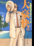 未来放浪ガルディーン(3) 大豪快。(角川スニーカー文庫)