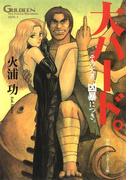 未来放浪ガルディーン外伝(2) 大ハード。(角川スニーカー文庫)