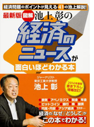 【期間限定特別価格】最新版 [図解]池上彰の 経済のニュースが面白いほどわかる本