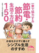 一家で協力する節電・節約生活の方法150(新人物文庫)