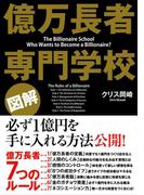 [図解]億万長者 専門学校(中経出版)
