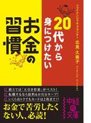 20代から身につけたい お金の習慣(中経の文庫)