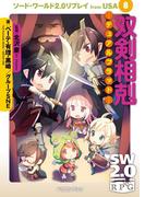 ソード・ワールド2.0リプレイ from USA 8 双剣相剋 ―デュアルブラッド―(富士見ドラゴンブック)