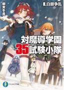 対魔導学園35試験小隊 8.白銀争乱(富士見ファンタジア文庫)