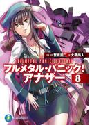 フルメタル・パニック!アナザー8(富士見ファンタジア文庫)
