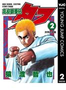 高校鉄拳伝タフ 2(ヤングジャンプコミックスDIGITAL)