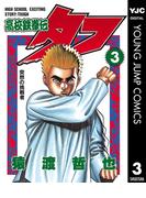 高校鉄拳伝タフ 3(ヤングジャンプコミックスDIGITAL)