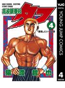 高校鉄拳伝タフ 4(ヤングジャンプコミックスDIGITAL)